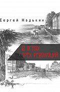 Сергей Надькин -В огнях трёх революций
