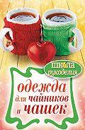 Е. А. Михайлова -Одежда для чайников и чашек