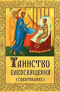 Литагент «Благовест» -Таинство Елеосвящения (Соборование)
