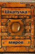 Сергей Охотников -Шкатулка миров