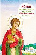 Тимофей Веронин -Житие святого великомученика и целителя Пантелеимона в пересказе для детей