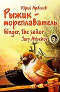 Юрий Арбеков -Рыжик-мореплаватель / Ginger, the sailor