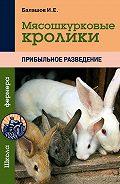 Иван Балашов -Мясошкурковые кролики. Прибыльное разведение