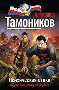 Александр Тамоников -Психическая атака