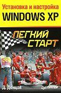 Дмитрий Донцов -Установка и настройка Windows XP. Легкий старт
