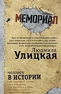 Александр Архангельский -Человек в истории