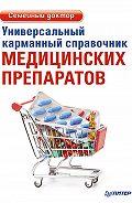 Елена Ризо - Универсальный карманный справочник медицинских препаратов