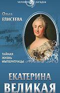Ольга Игоревна Елисеева -Екатерина Великая. Тайная жизнь императрицы