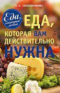 А. А. Синельникова - Еда, которая Вам действительно нужна