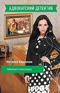 Наталья Евгеньевна Борохова -Адвокат амазонки