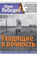 Юрий Лебедев - Уходящие в вечность