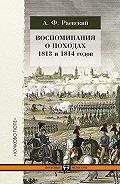 Андрей Раевский - Воспоминания о походах 1813 и 1814 годов