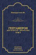 Маргарита Наваррская -Гептамерон. Том 2. День четвертый – День восьмой