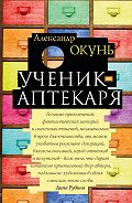 Александр Окунь -Ученик аптекаря