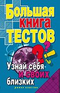 Ирина Зайцева -Большая книга тестов. Узнай себя и своих близких