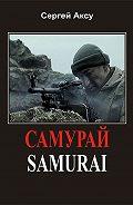 Сергей Аксу -Самурай