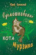 Юрий Буковский -Одомашнивание кота Мурзика