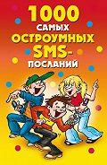 Дарья Нестерова - 1000 самых остроумных SMS-посланий