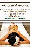Илья Мельников - Жизненные меридианы и воздействие на них в Китайском традиционном массаже
