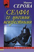 Марина Серова -Селфи со многими неизвестными