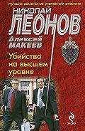 Алексей Макеев - Убийство на высшем уровне