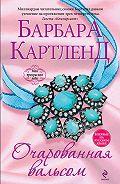 Барбара Картленд -Очарованная вальсом
