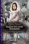 Ирина Матлак -Академия пяти стихий. Возрождение