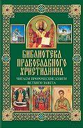 Павел Михалицын - Читаем Пророческие книги Ветхого Завета