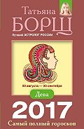 Татьяна Борщ -Дева. Самый полный гороскоп на 2017 год