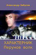 Александр Владимирович Забусов -Характерник. Перунов волк