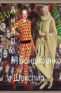 Андрей Бондаренко -Клоуны и Шекспир