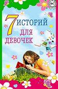 Лидия Чарская - 7 историй для девочек