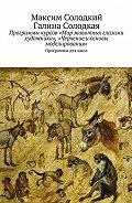 Максим Солодкий -Программы курсов «Мир животных глазами художника», «Черчение и основы моделирования»