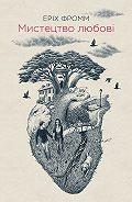 Еріх Фромм -Мистецтво любові