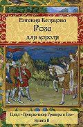 Евгения Белякова - Роза для короля