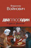 Владимир Войнович -Портрет на фоне мифа