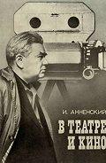 Исидор Анненский -В театре и кино
