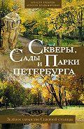 Алексей Ерофеев -Скверы, сады и парки Петербурга. Зелёное убранство Северной столицы