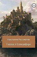 Константин Рассомахин -Сказка о Елпидифоре