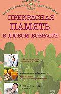 В. Амосов - Прекрасная память в любом возрасте