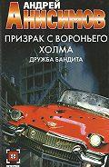 Андрей Анисимов - Призрак с Вороньего холма. Дружба бандита