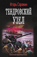 Игорь Сорокин -Тендровский узел