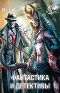 Сборник -Журнал «Фантастика и Детективы» №5 (17) 2014