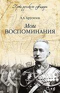 Алексей Брусилов - Мои воспоминания