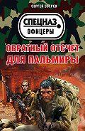 Сергей Зверев -Обратный отсчет для Пальмиры