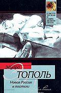 Эдуард Тополь -Новая Россия в постели