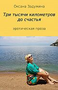Оксана Задумина -Три тысячи километров до счастья