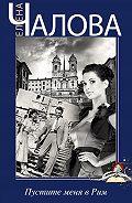 Елена Чалова -Пустите меня в Рим