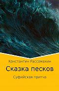 Константин Рассомахин -Сказка песков. Суфийская притча