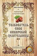 Наталья Ивановна Степанова - Толкователь снов сибирской целительницы